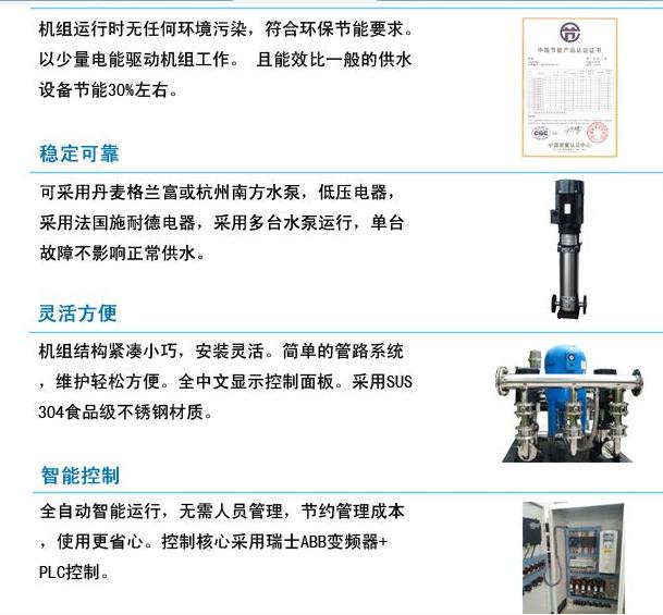 工厂矿业专用智能恒压雷竞技官网手机版雷竞技App下载