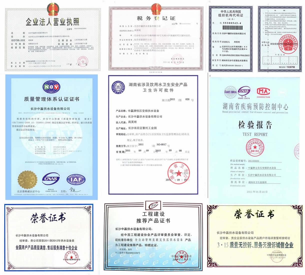 长沙中赢雷竞技官网手机版雷竞技App下载有限公司资质