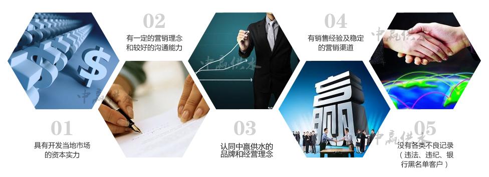 长沙中赢雷竞技官网无负压雷竞技官网手机版雷竞技App下载招商加盟具备的条件