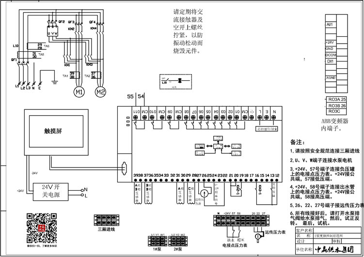 变频器plc控制柜接线图