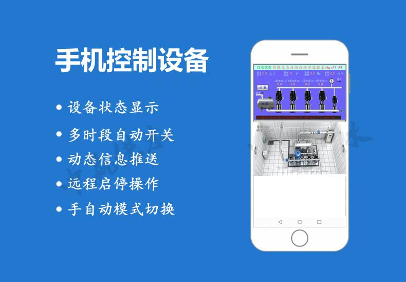 智能型箱式无负压给水设备手机在线监控系统参数设置